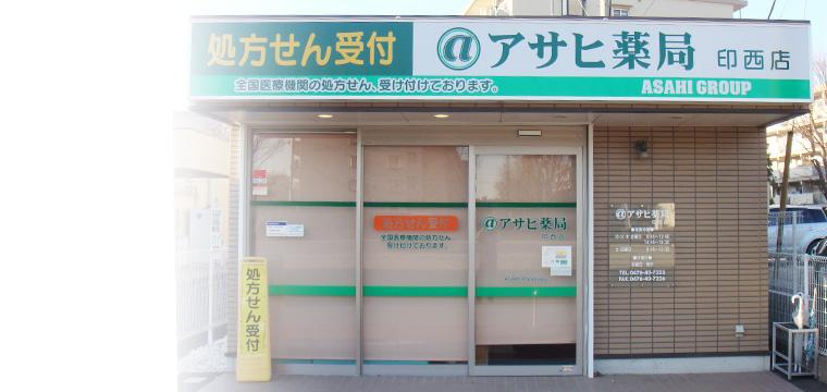 医療法人社団 志村厚生会 内野診療所