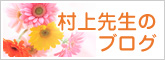 村上先生のブログ
